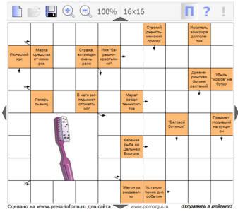 Сканворд №44 16х16 клеток - Беговой ботинок (2 картинки-загадки)