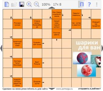 Сканворд №137 17х8 клеток - Росчерк кумира