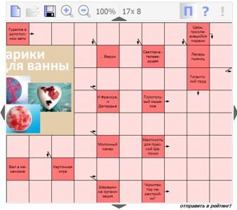 Сканворд №166 17х8 клеток - Молочный сахар