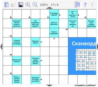 Сканворд №231 17х8 клеток - Партнёр игрека