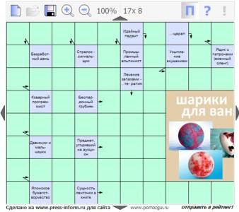 Сканворд №150 17х8 клеток - Безработный день