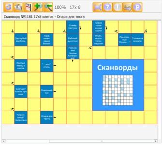 Сканворд №1181 17х8 клеток - Опара для теста