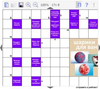 Сканворд №160 17х8 клеток - Курорт в Крыму