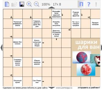 Сканворд №146 17х8 клеток - Убийца Пушкина