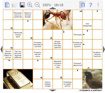 Сканворд №386 18х18 клеток - Кискино слово (7 картинок-загадок)