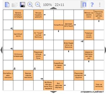 Сканворд №240 22х11 клеток - Учебный материал