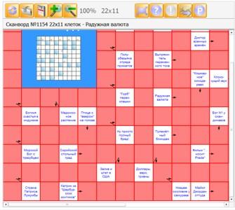 Сканворд №1154 22х11 клеток - Радужная валюта
