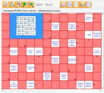 Сканворд №1094 22х11 клеток - Обожаемый истукан