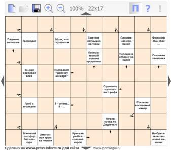 Сканворд №22 22х17 клеток - Хата эскимоса