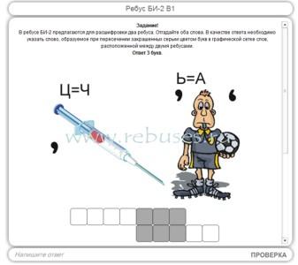 Ребус БИ-2 В17