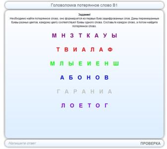 Головоломка потерянное слово В1425